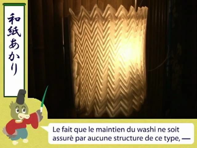 【Kyoto Craft Navi:French④】 [Washiakari] KANSHIN LAMP