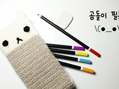 코바늘 곰돌이 필통 (Crochet Pencil Case )